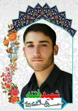 شهید 88