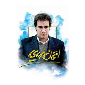 امیر سلامتی، شهاب حسینی - امتحان نهایی