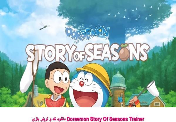 دانلود کد و ترینر بازی Doraemon Story Of Seasons Trainer