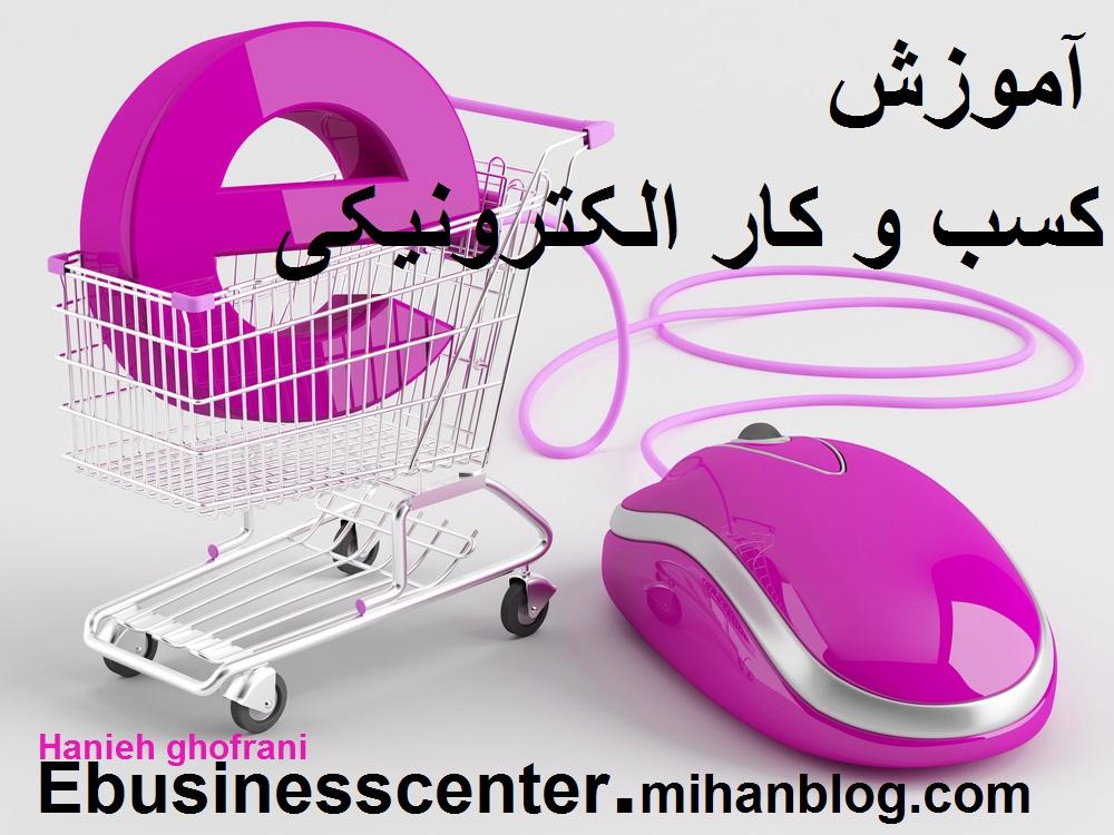 آموزش کسب و کار الکترونیکیe-business