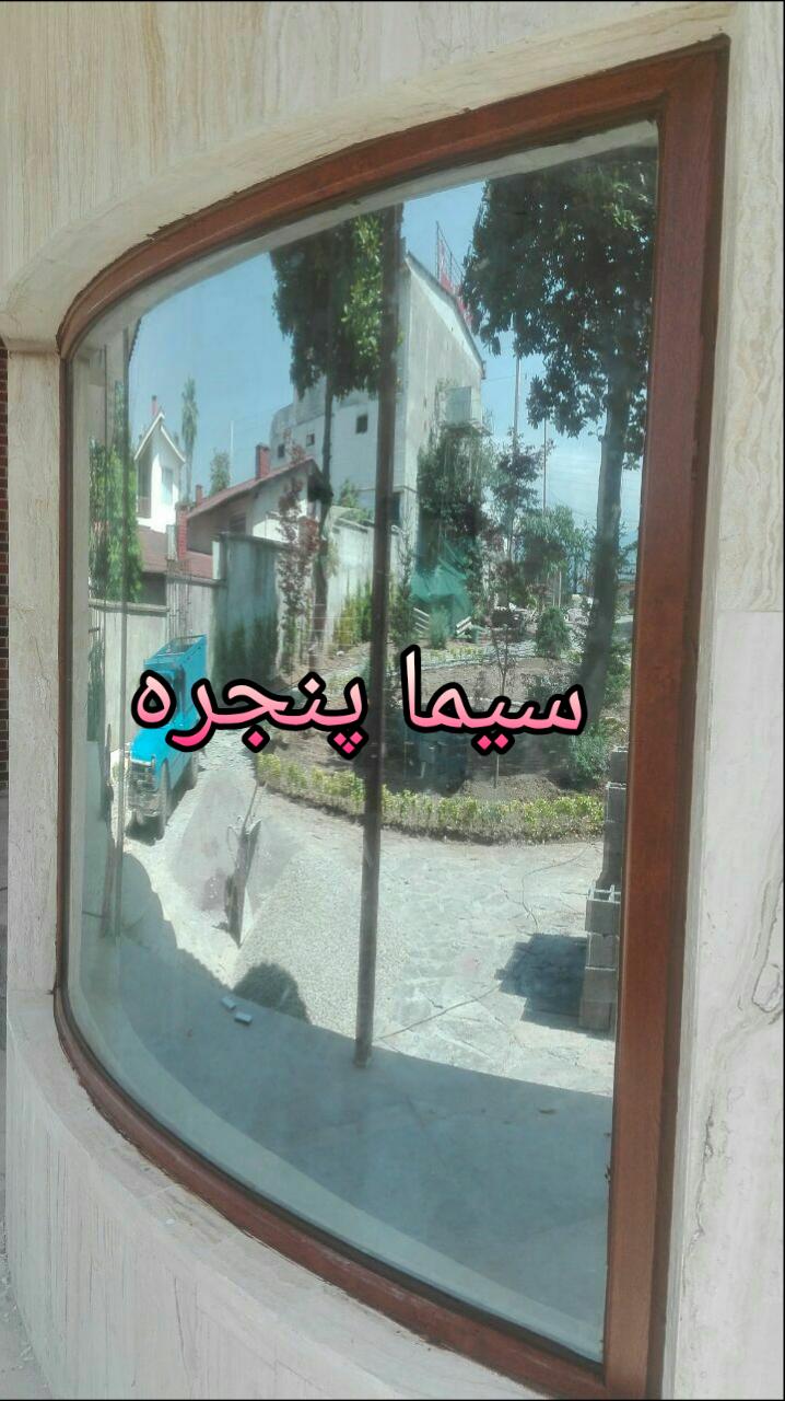 خم UPVC  -خم ویترینی - خم با شیشه های دو جداره سکوریت - محدوده کرج شهریار فردیس و ملارد