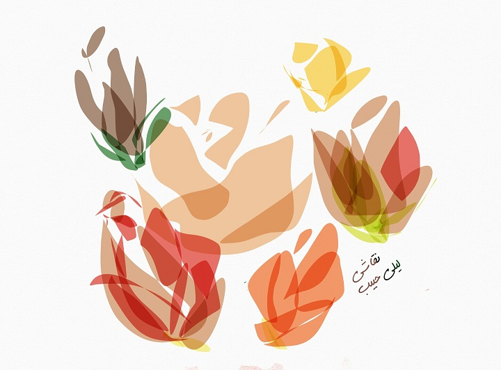 نقاشی های لیلی حبیب شاعره و نویسنده و ژورنالیست مستعد
