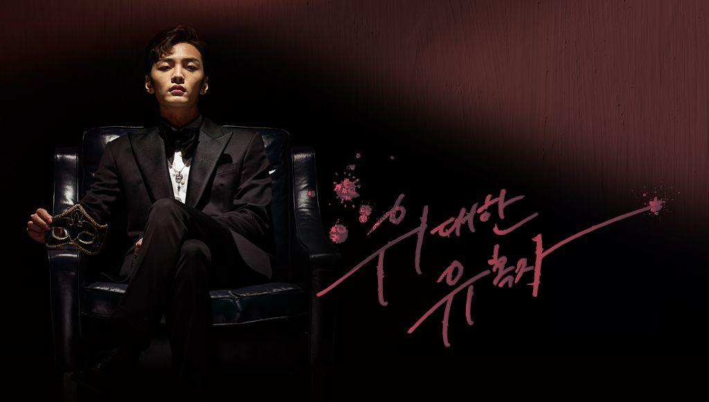 دانلود سریال کره ای The Great Seducer 2018 با زیرنویس فارسی کامل