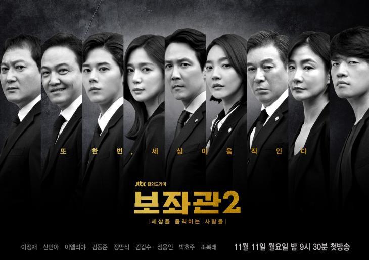 دانلود سریال کره ای دستیار رئیس جمهور - Chief of Staff Season 2 - 2019 - با زیرنویس فارسی سریال