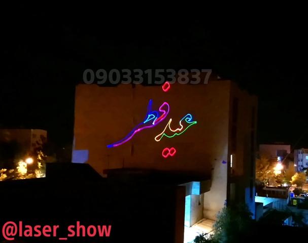 تبلیغ روی ساختمان با لیزر