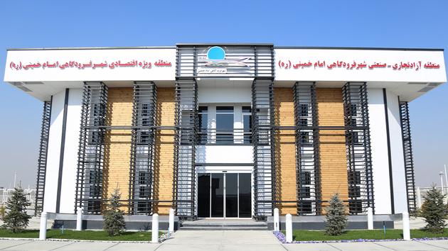 قیمت پایه اجاره اراضی منطقه آزاد تجاری شهر فرودگاهی امام تعیین شد