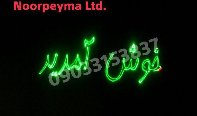 نوشتن متن فارسی با فونت های مختلف بوسیله لیزر متنی و لیزر تبلیغاتی