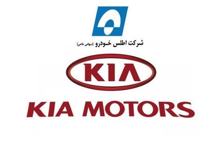 فروش نقدی و اقساطی کیا موتورز - اطلس خودرو - خرداد 97