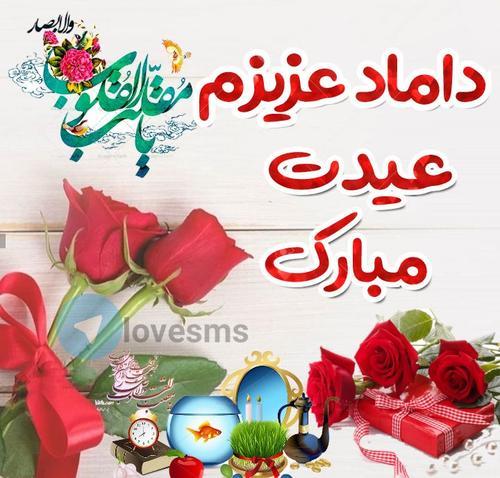داماد عزیزم عیدت مبارک عکس نوشته