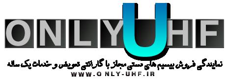 onlyuhf logo