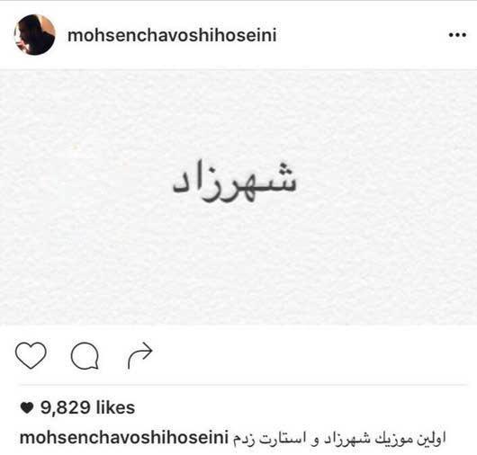محسن چاوشی آهنگ های فصل دوم سریال شهرزاد