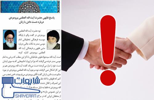 عدم حرمت مصافحه با نامحرم جهت حفظ حرمت!