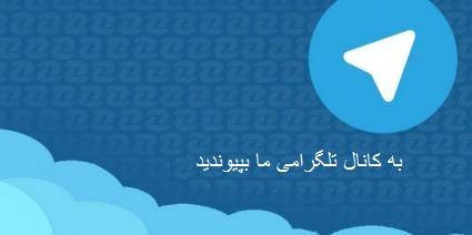 به کانال تلگرامی این وبلاگ بپیوندید