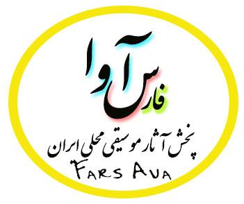 دانلود اهنگ محلی فارسی