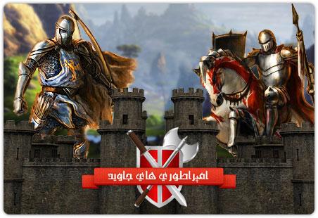 بازی استراتژیکی آنلاین و رایگان امپراطور های جاوید