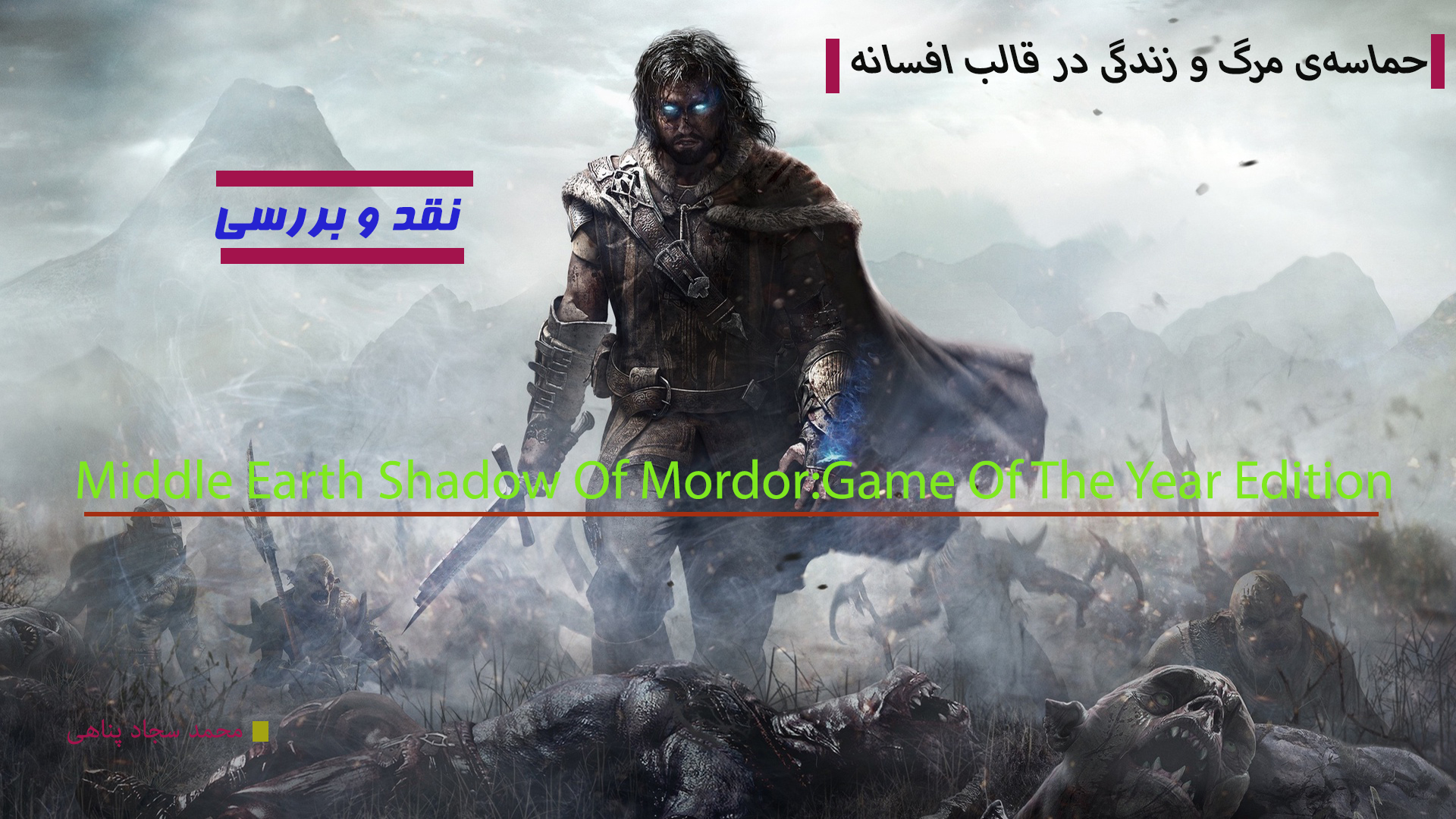 [عکس: ej47_middle-earth-shadow-of-mordor.png]
