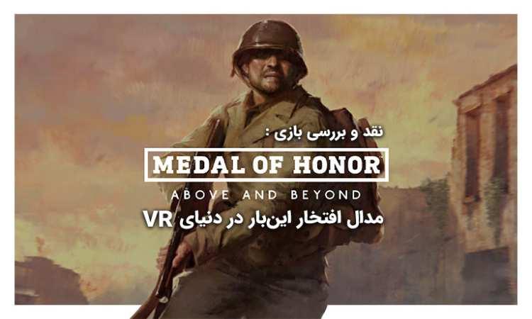 بازی Medal of Honor: Above and Beyond