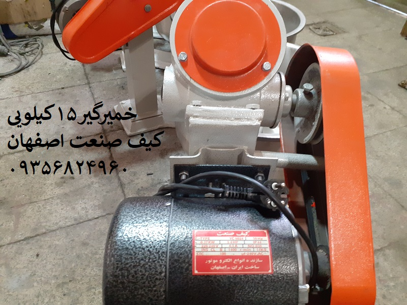 خرید و قیمت خمیرگیر15کیلویی -عکس از نمای موتور با قدرت بالا(550وات) و ضمانت 25ماهه