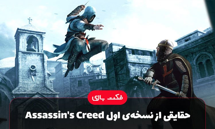 نسخه‌ی اول Assassin's Creed