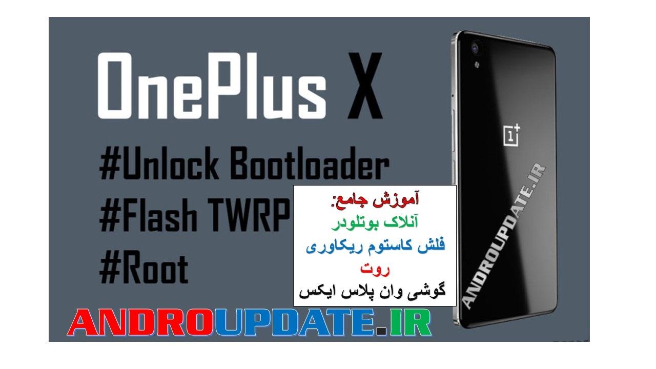 آموزش روت و نصب کاستوم ریکاوری Oneplus X