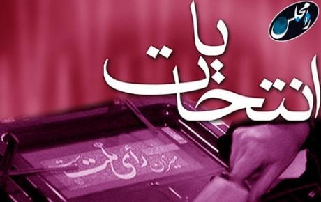 اسامی نامزدهای تأیید و ردصلاحیتشده حوزه انتخابیه استان فارس