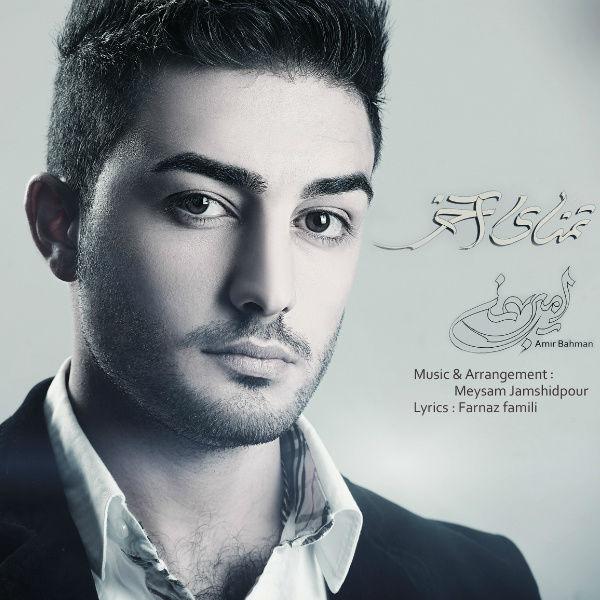 eodh_amir-bahman-tamanaye-akhar-melodyfa-ir.jpg