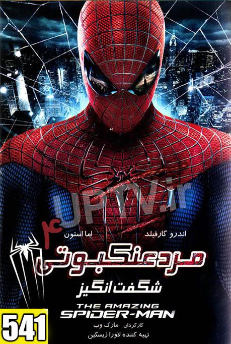 دانلود فیلم مرد عنکبوتی 1 – The Amazing Spider-Man 1 با دوبله فارسی
