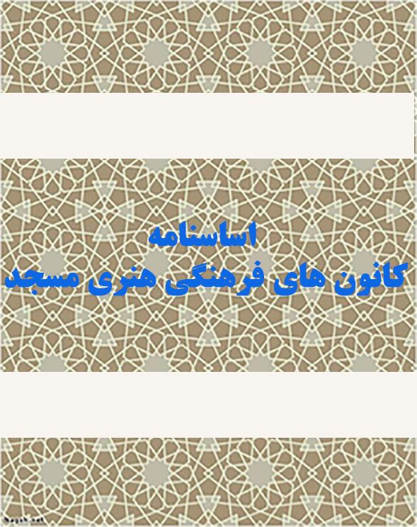 اساسنامه کانون های فرهنگی هنری مساجد