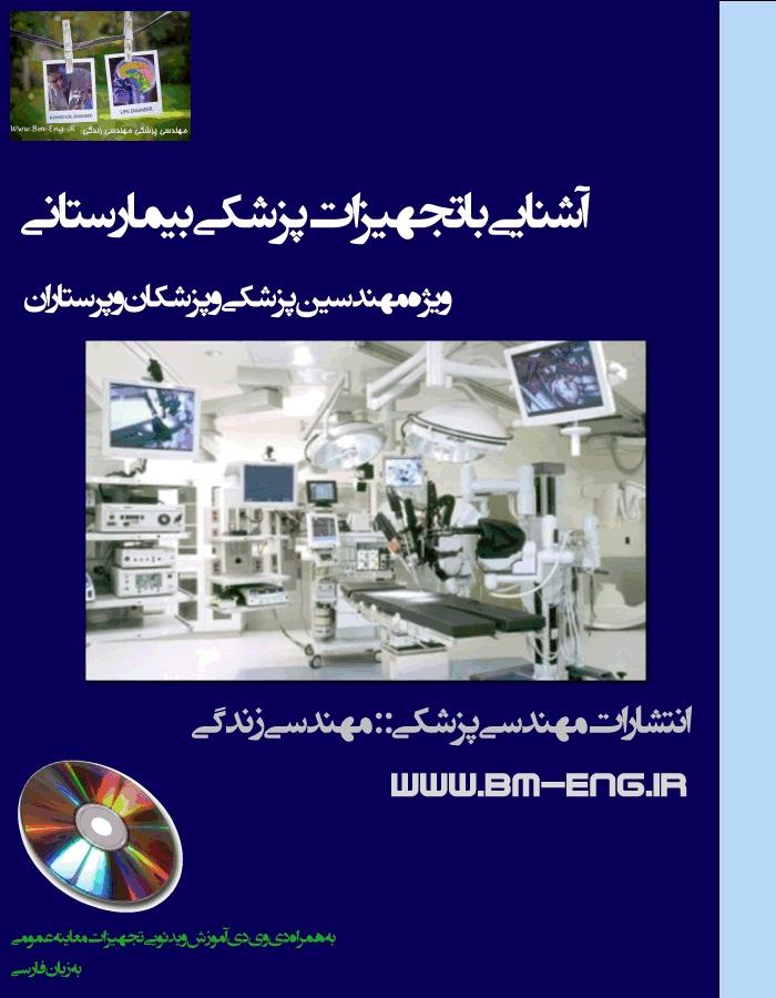 کتاب آشنایی با تجهیزات پزشکی بیمارستانی (به همراه CD تجهیزات معاینه عمومی)