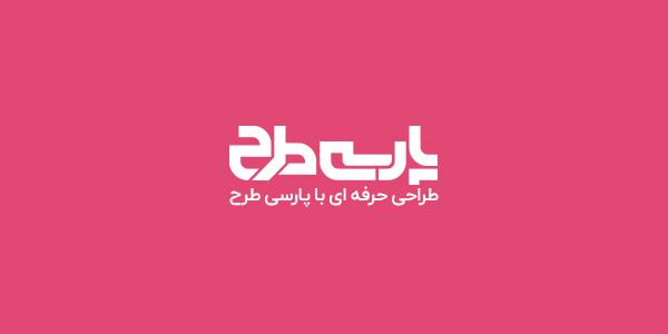 مزیت استفاده از خدمات پارسی طرح ایرانیان