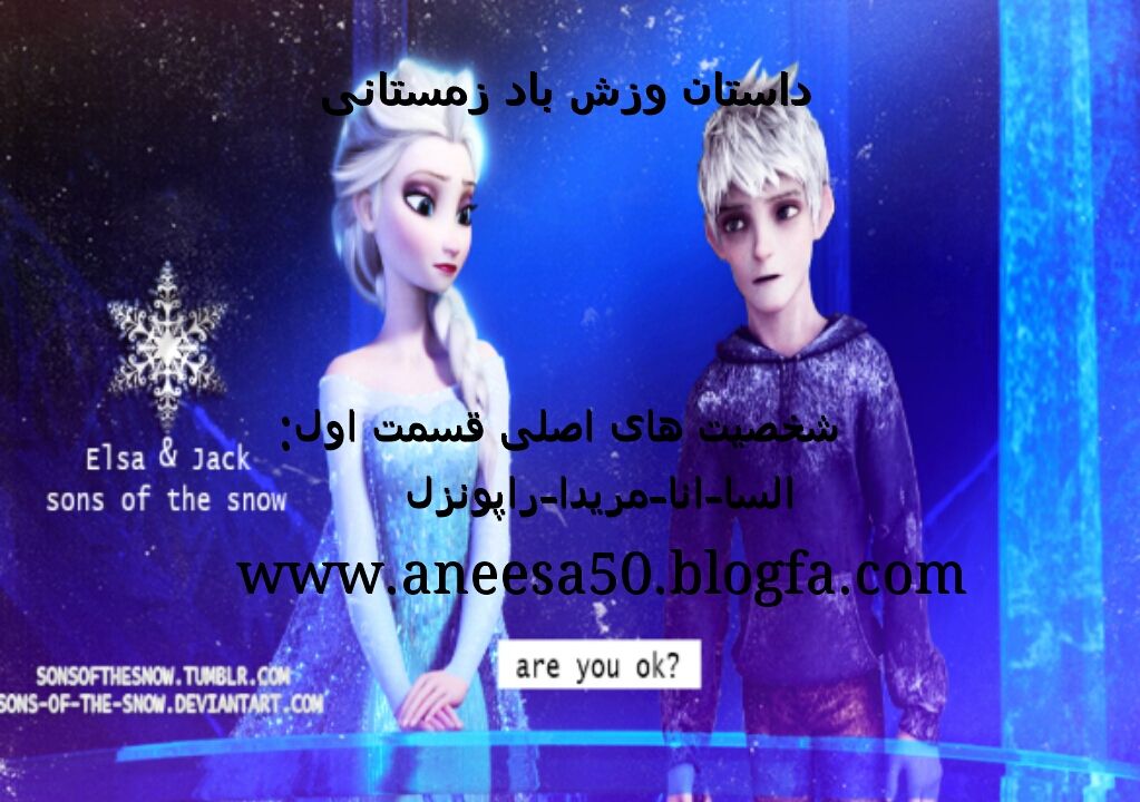 عکس غمگین السا و آنا
