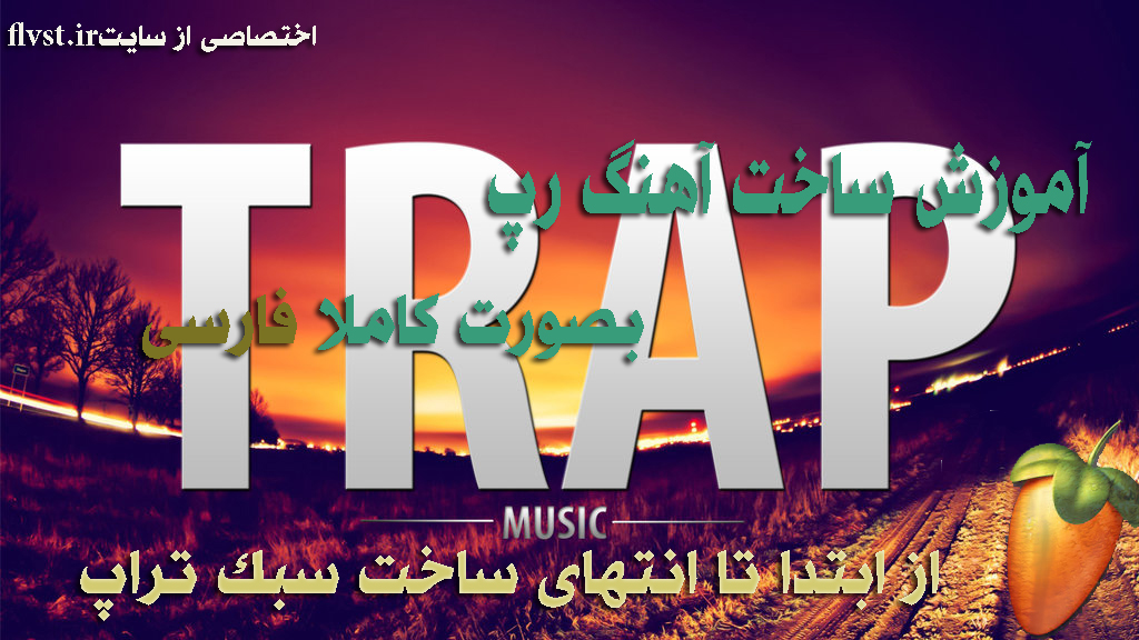 دانلود آموزش ساخت موزیک رپ به زبان کاملا فارسی