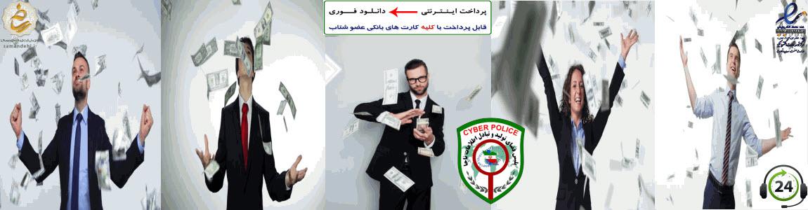مرجع کسب درآمد اینترنتی ایران