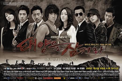 دانلود سریال کره ای چلچله خورشید - Swallow the Sun 2009 - با زیرنویس فارسی و کامل سریال