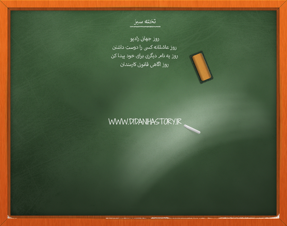 رویداد های روز ۲۴ بهمن ۱۳۹۸