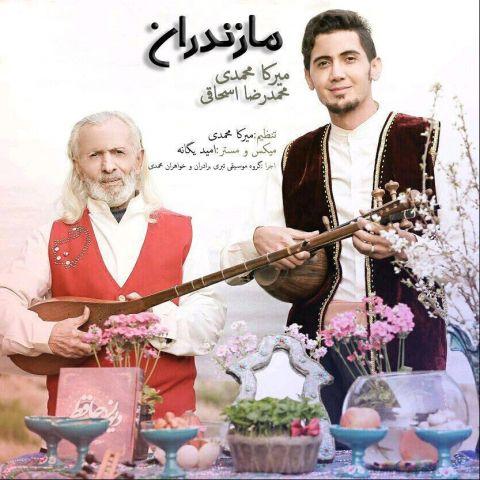 دانلود موزیک ویدئو جدید میرکا محمدی و محمدرضا اسحاقی به نام نوروزخوانی مازندران