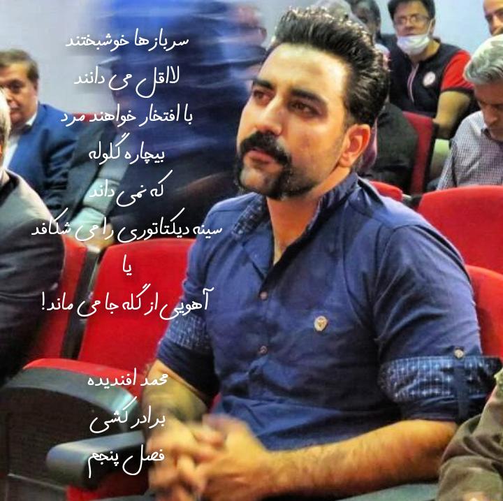 محمد افندیده. عکس نوشته. شعر.ادبیات. قلم سیاه. 1396