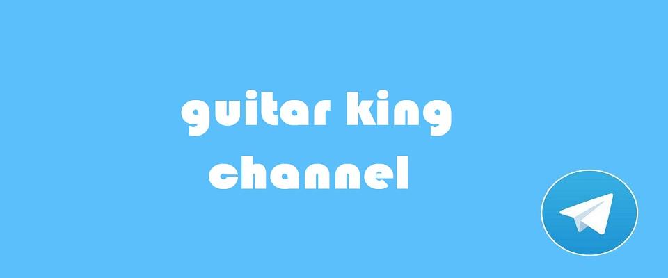 https://telegram.me/guitar_king