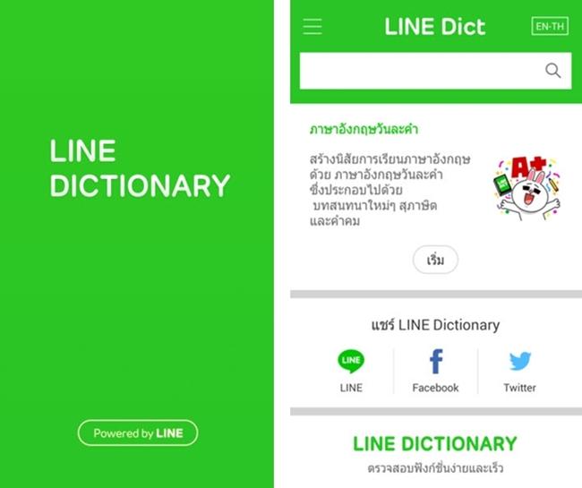 دانلود دیکشنری آنلاین لاین LINE Dictionary برای اندروید