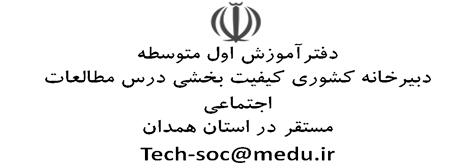 baharestan 2 education group , baharestan2 , تکنولو ژی آموزشی بهارستان دو ، اهداف گروههای آموزشی ،  شیوه های نوین تدریس