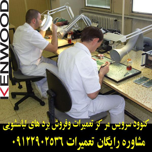 کنوود سرویس  خدمات کنوود در ایران