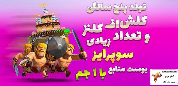تولد5سالگی کلش و (کلی جایزه دیگه )