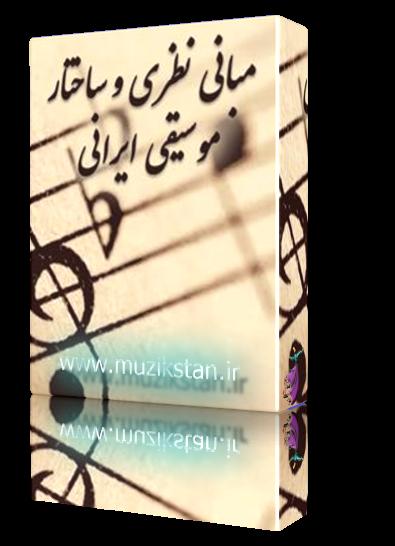 کتاب مبانی نظری و ساختار موسیقی ایران