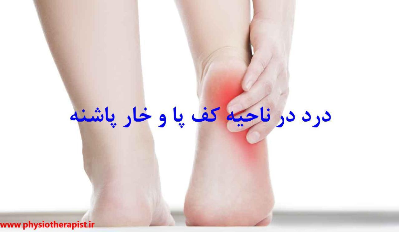 درد ناحیه پاشنه و خار پاشنه
