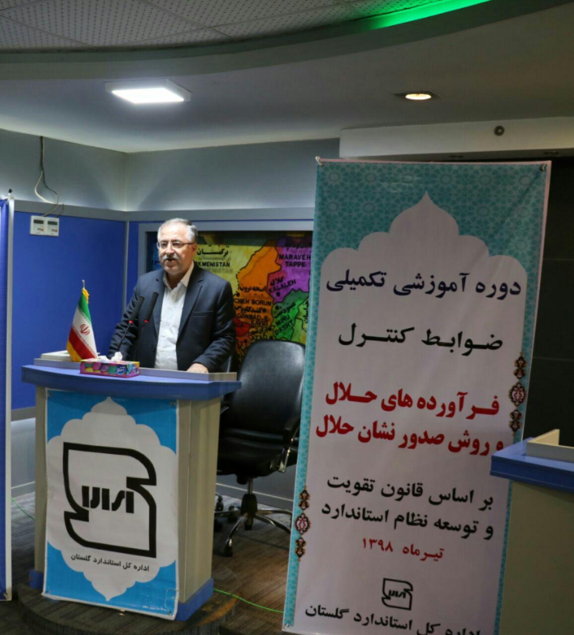 برگزاری همایش آموزشی استاندارد حلال در گلستان