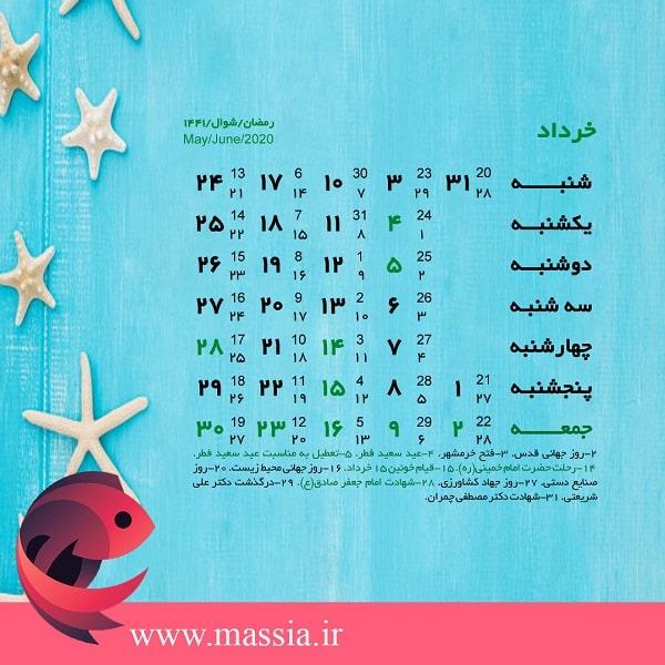 تقویم ماه خرداد سال 99 فصل تابستان