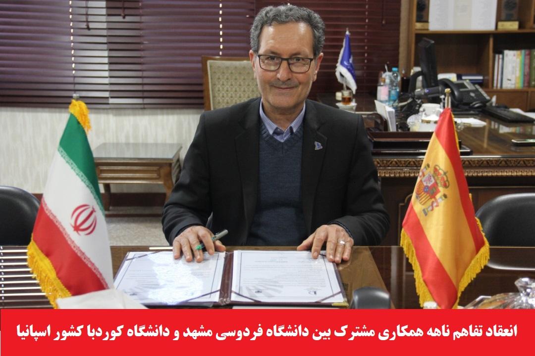 دانشگاهی/ تفاهم نامه همکاری مشترک بین دانشگاه فردوسی مشهد و دانشگاه کوردبا کشور اسپانیا منعقد شد