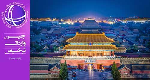 پایتخت های چین