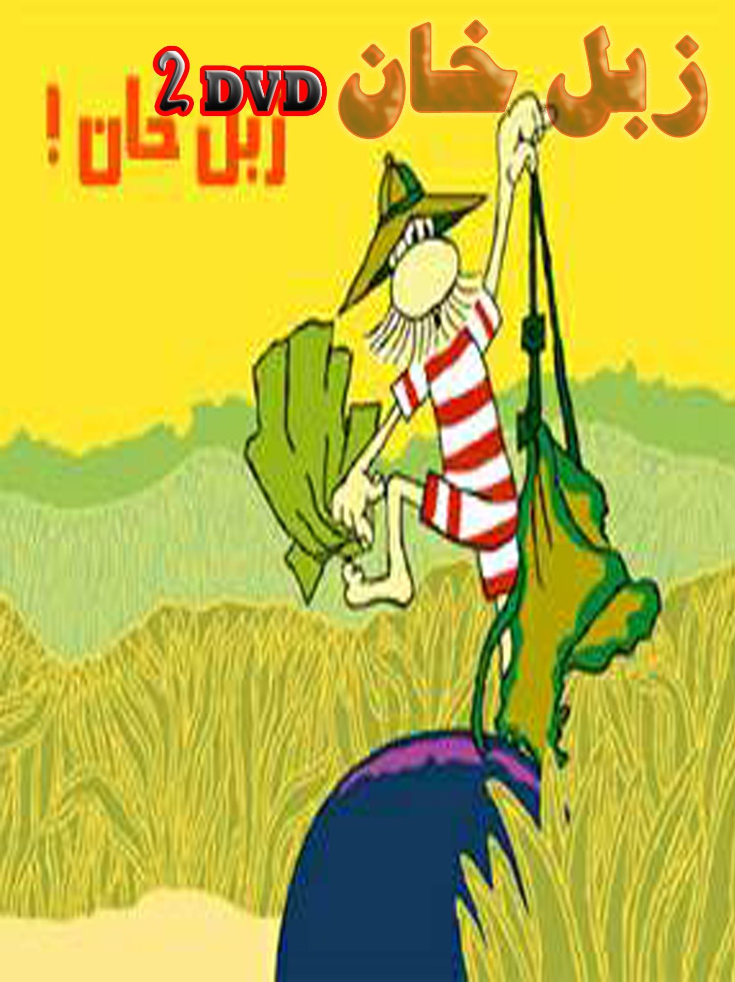کارتون خاطره انگیز زبل خان 2 دی وی دی