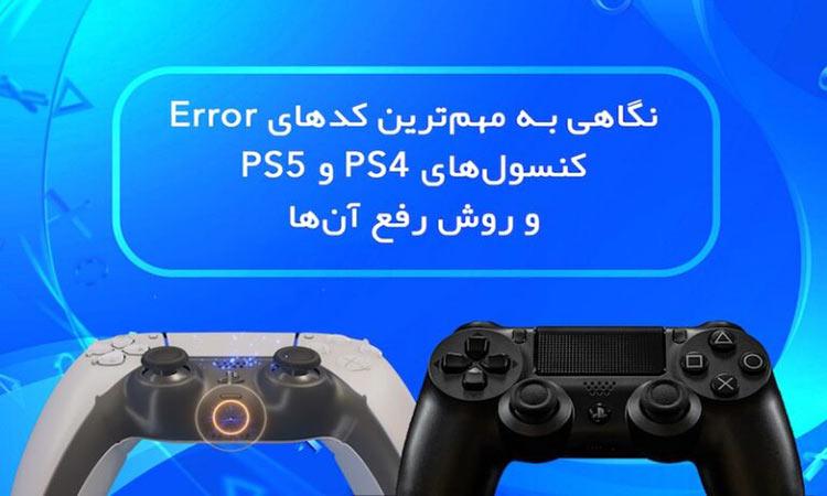 کدهای Error کنسولهای PS4